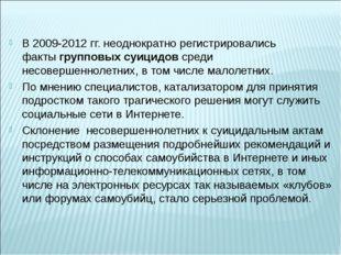 В 2009-2012 гг. неоднократно регистрировались фактыгрупповых суицидовсреди
