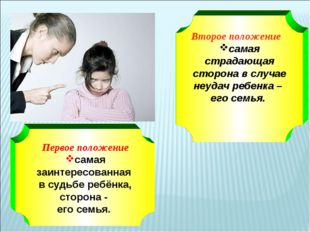Первое положение самая заинтересованная в судьбе ребёнка, сторона - его семья