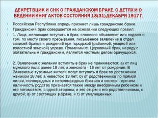 Российская Республика впредь признает лишь гражданские браки. Гражданский бра