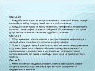 Статья 23 1. Каждый имеет право на неприкосновенность частной жизни, личную
