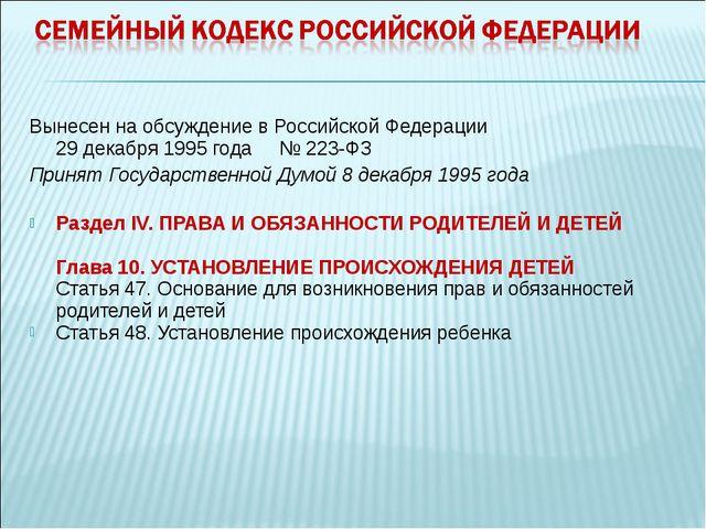 Вынесен на обсуждение в Российской Федерации 29декабря1995года №223-Ф...