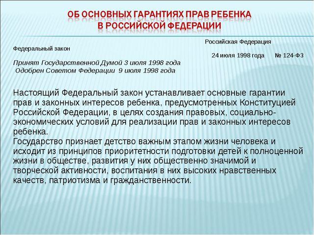 Российская Федерация Федеральный закон 24 июля 1998 года № 124-ФЗ Приня...