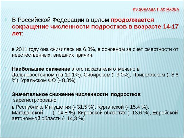 В Российской Федерации в целомпродолжается сокращение численности подростков...