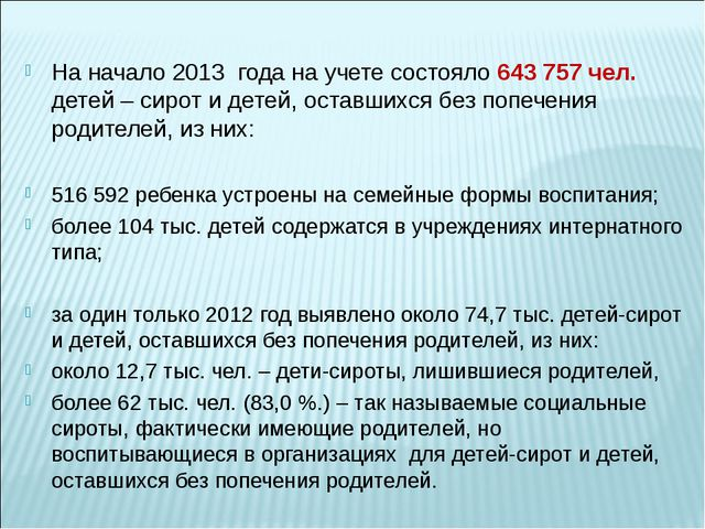 На начало 2013 года на учете состояло 643 757 чел. детей – сирот и детей, ос...