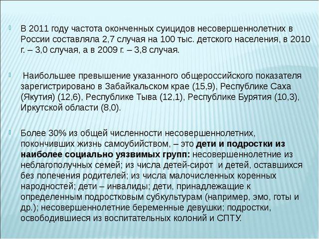 В 2011 году частота оконченных суицидов несовершеннолетних в России составлял...