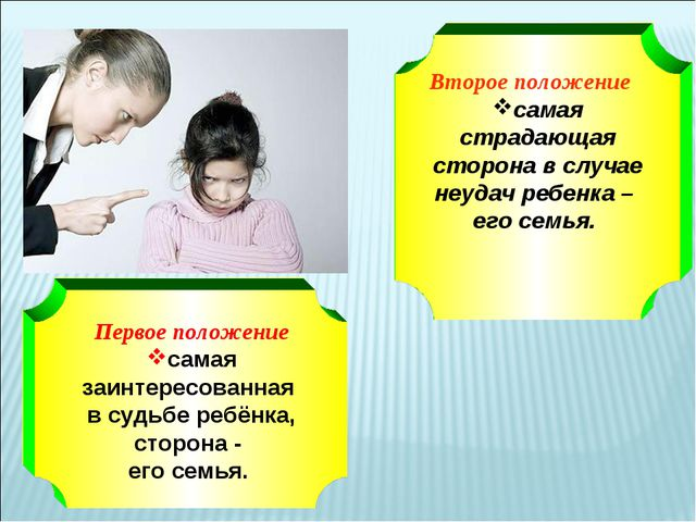 Первое положение самая заинтересованная в судьбе ребёнка, сторона - его семья...
