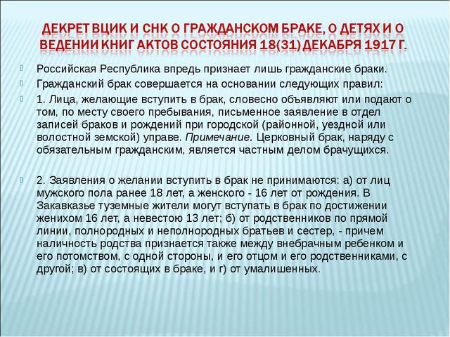 Российская Республика впредь признает лишь гражданские браки. Гражданский бра...