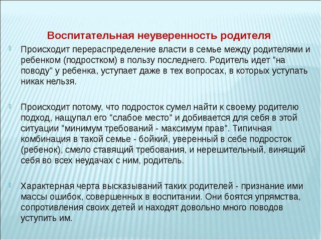 Воспитательная неуверенность родителя Происходит перераспределение власти в с...