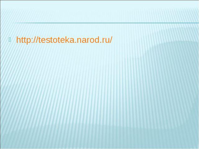 http://testoteka.narod.ru/