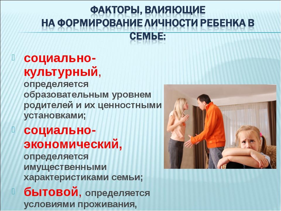 социально-культурный, определяется образовательным уровнем родителей и их цен...