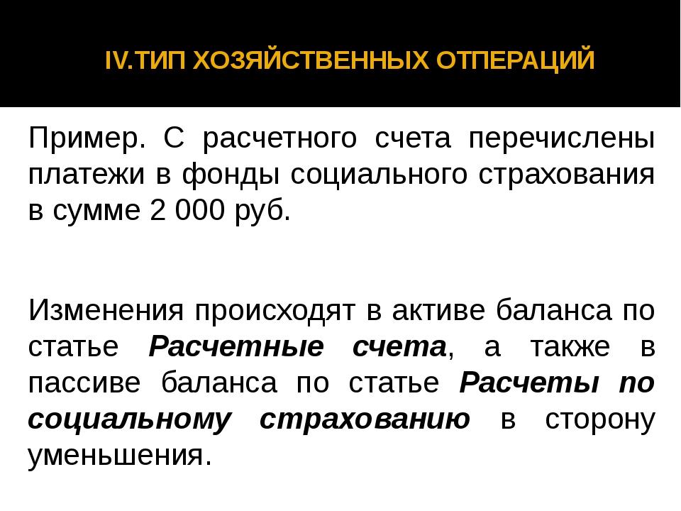 IV.ТИП ХОЗЯЙСТВЕННЫХ ОТПЕРАЦИЙ Пример. С расчетного счета перечислены платежи...