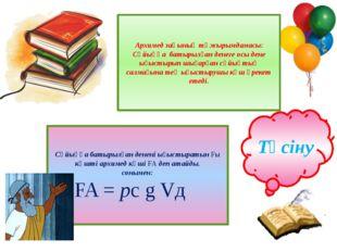 Архимед заңының тұжырымдамасы: Сұйыққа батырылған денеге осы дене ығыстырып ш