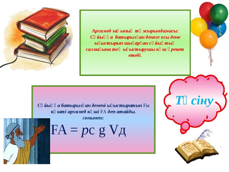 Архимед заңының тұжырымдамасы: Сұйыққа батырылған денеге осы дене ығыстырып ш...