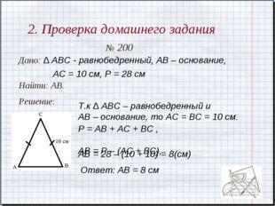 2. Проверка домашнего задания Дано: ∆ АВС - равнобедренный, АВ – основание, №