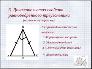 3. Доказательство свойств равнобедренного треугольника (по готовому чертежу)