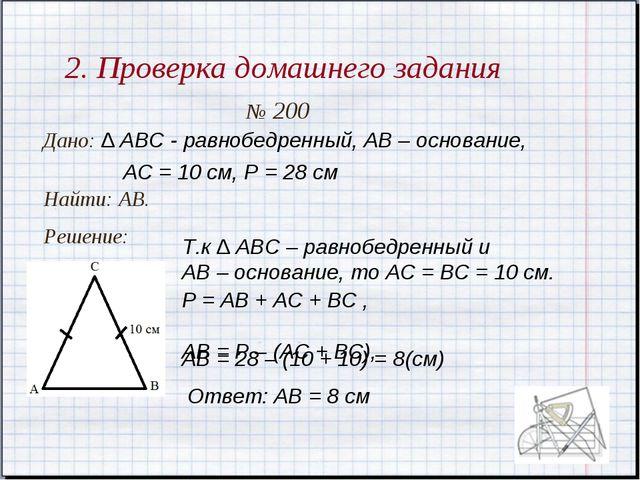 2. Проверка домашнего задания Дано: ∆ АВС - равнобедренный, АВ – основание, №...