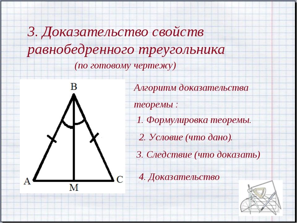 3. Доказательство свойств равнобедренного треугольника (по готовому чертежу)...