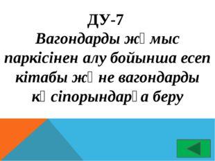 ДУ-2 Поездардың және локомотивтердің қозғалысы бойынша журнал