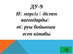 ДУ-4 Вагон айналымына байланысты журнал