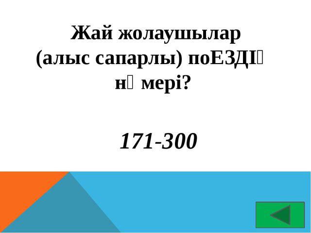 РЕФРЕЖИРАТОРЛЫҚ ЖӘНЕ БАСҚА ЖЕДЕЛДЕТІЛГЕН ПОЕЗДАРДЫҢ НӨМЕРЛЕРІ? 1001-1598