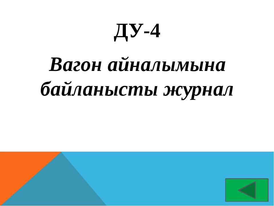 ДУ-1 Анықтама парағы