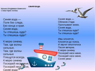 СИНЯЯ ВОДА Музыка Владимира Шаинского Слова Юрия Энтина Синяя вода — Поле
