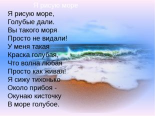 Я рисую море Я рисую море, Голубые дали. Вы такого моря Просто не видали! У м