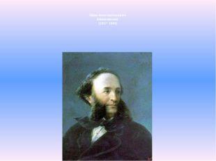 Иван Константинович Айвазовский (1817–1900)