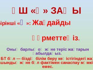 ҮШ «Қ» ЗАҢЫ Бірінші «Қ»: Жағдайды құрметтеңіз. Оның барлық оң және теріс жа