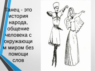 Танец - это история народа, общение человека с окружающим миром без помощи слов