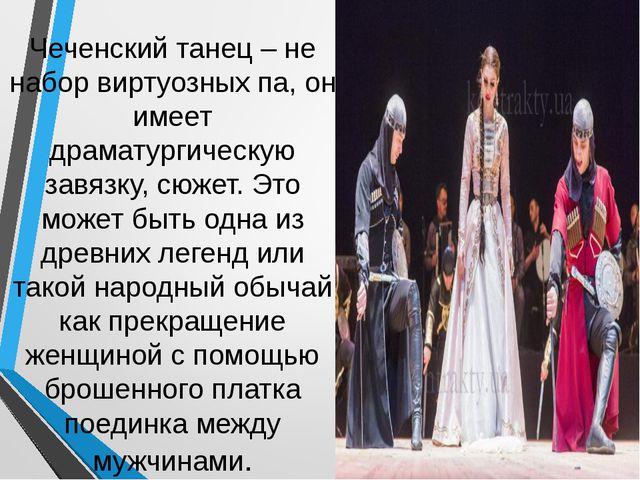 Чеченский танец – не набор виртуозных па, он имеет драматургическую завязку,...