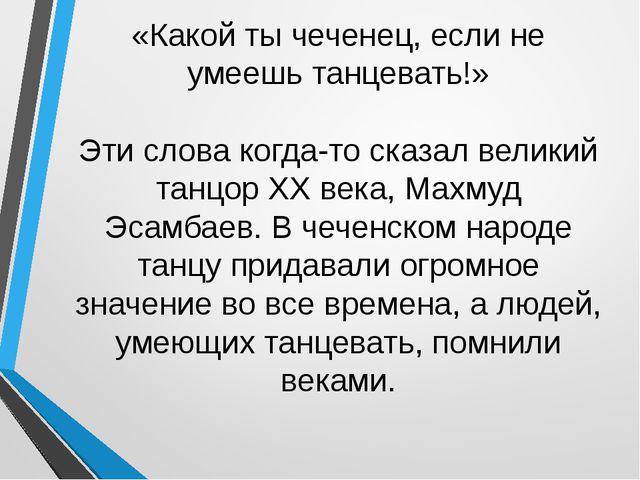 «Какой ты чеченец, если не умеешь танцевать!» Эти слова когда-то сказал вели...