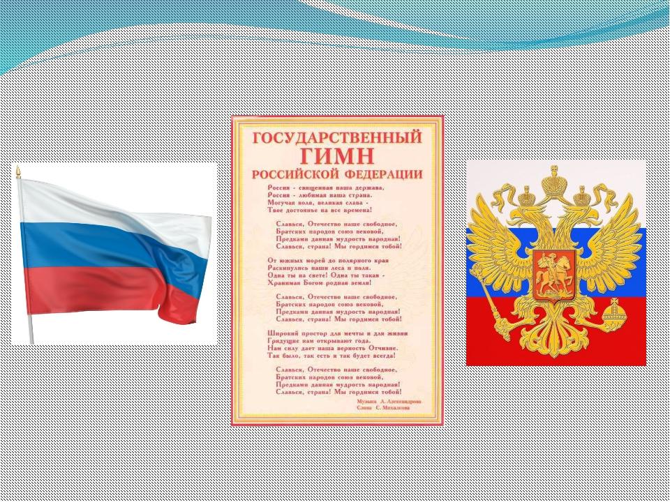 фотографии рисунки к гимну российской федерации нажатия кнопки небольшое