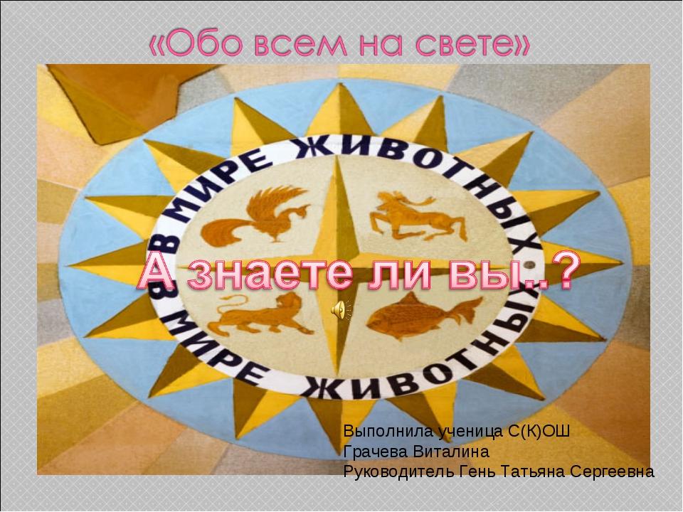 Выполнила ученица С(К)ОШ Грачева Виталина Руководитель Гень Татьяна Сергеевна
