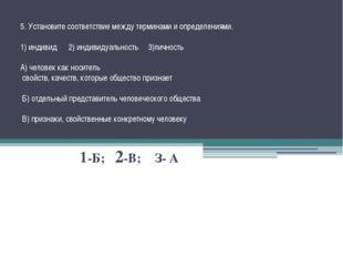5. Установите соответствие между терминами и определениями. 1) индивид 2) ин