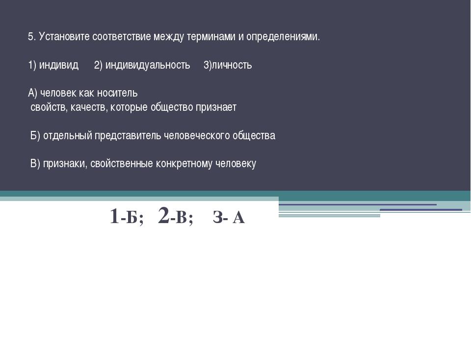 5. Установите соответствие между терминами и определениями. 1) индивид 2) ин...