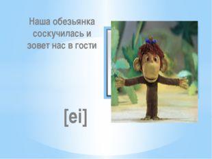 Наша обезьянка соскучилась и зовет нас в гости [ei]