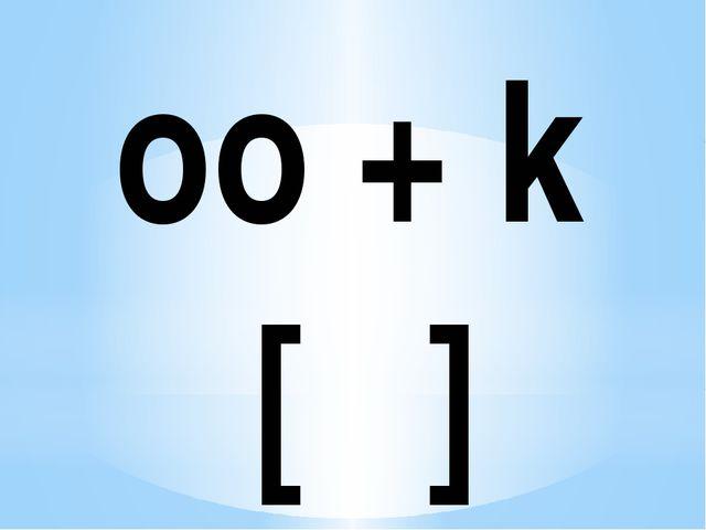 [ʊ] oo + k