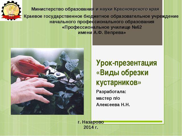 Урок-презентация «Виды обрезки кустарников» Разработала: мастер п/о Алексеева...