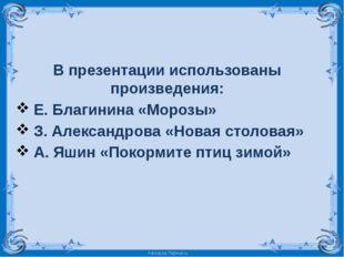 В презентации использованы произведения: Е. Благинина «Морозы» З. Александров