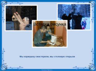 Мы кормушку смастерили, мы столовую открыли FokinaLida.75@mail.ru