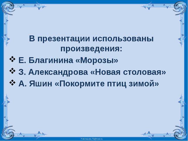 В презентации использованы произведения: Е. Благинина «Морозы» З. Александров...