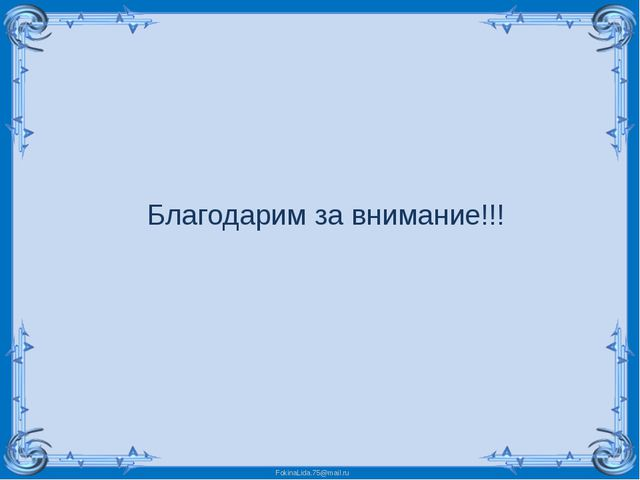 Благодарим за внимание!!! FokinaLida.75@mail.ru