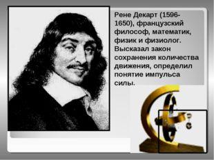 Рене Декарт (1596-1650), французский философ, математик, физик и физиолог. Вы
