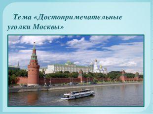 Тема «Достопримечательные уголки Москвы»