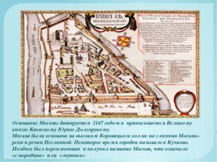 Основание Москвы датируется 1147 годом и приписывается Великому князю Киевско