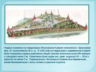 Первые поселения на территории Московского Кремля относятся к бронзовому век
