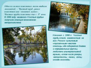 Одно из самых известных мест отдыха москвичей - Чистый пруд , ранее известная