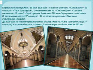 Моско́вский метрополите́н является самым красивым метро мира Первая линия от