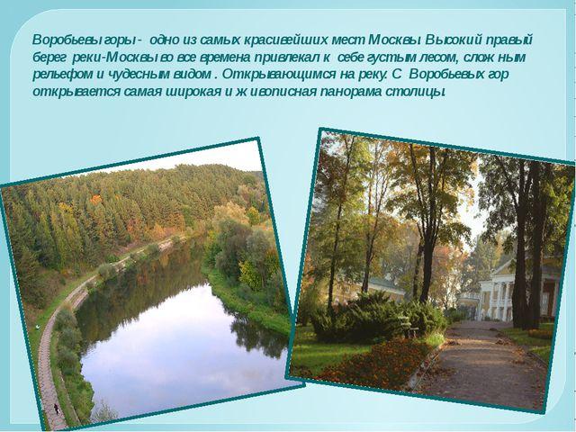 Воробьевы горы - одно из самых красивейших мест Москвы. Высокий правый берег...